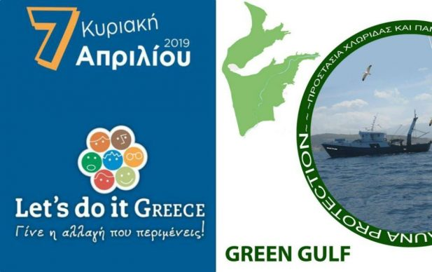 54435569 10218395608462996 1614317609149267968 o 617x388 ΣΤΥΛΙΔΑ ΕΘΕΛΟΝΤΙΣΜΟΣ LETS DO IT GREECE Green Gulf