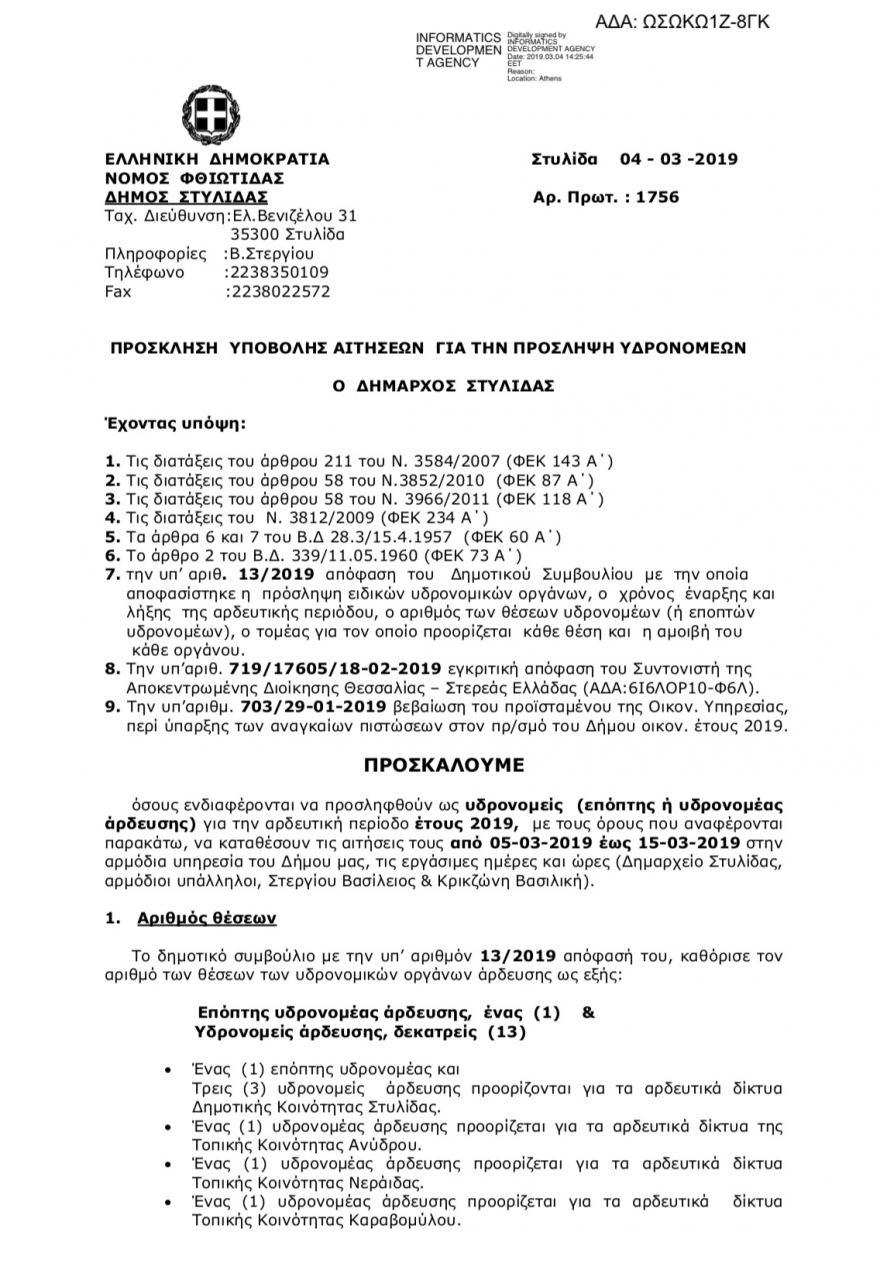 img 5939 ΠΡΟΣΛΗΨΕΙΣ ΔΗΜΟΣ ΣΤΥΛΙΔΑΣ