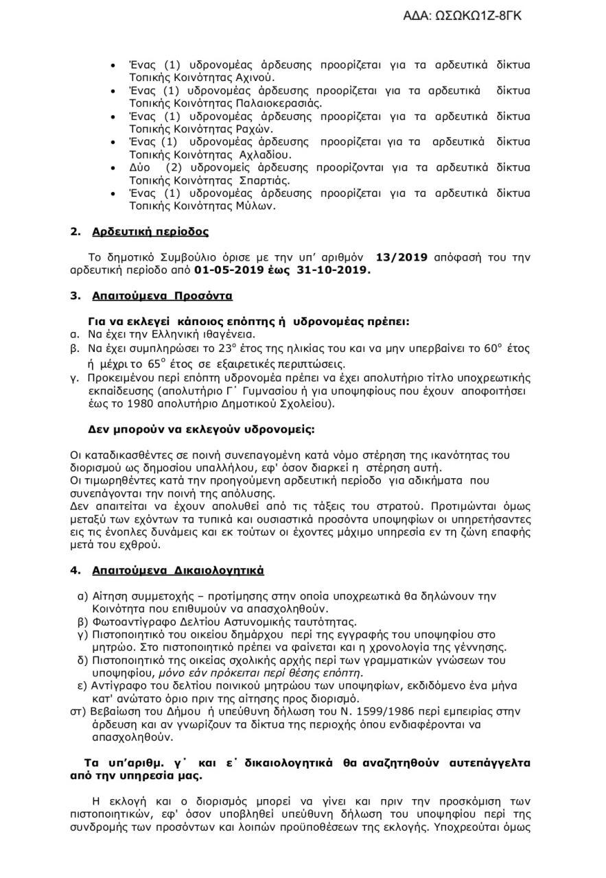 img 5940 ΠΡΟΣΛΗΨΕΙΣ ΔΗΜΟΣ ΣΤΥΛΙΔΑΣ