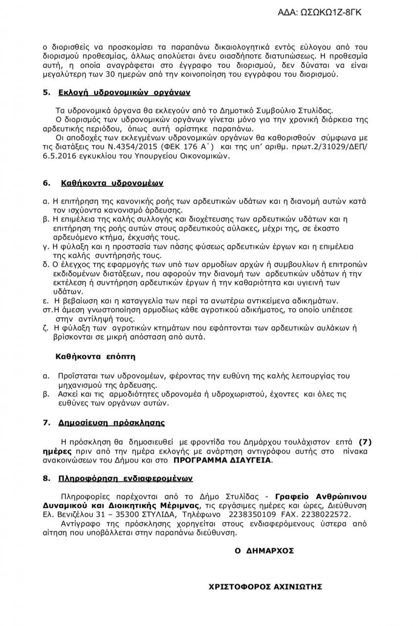 img 5942 ΠΡΟΣΛΗΨΕΙΣ ΔΗΜΟΣ ΣΤΥΛΙΔΑΣ