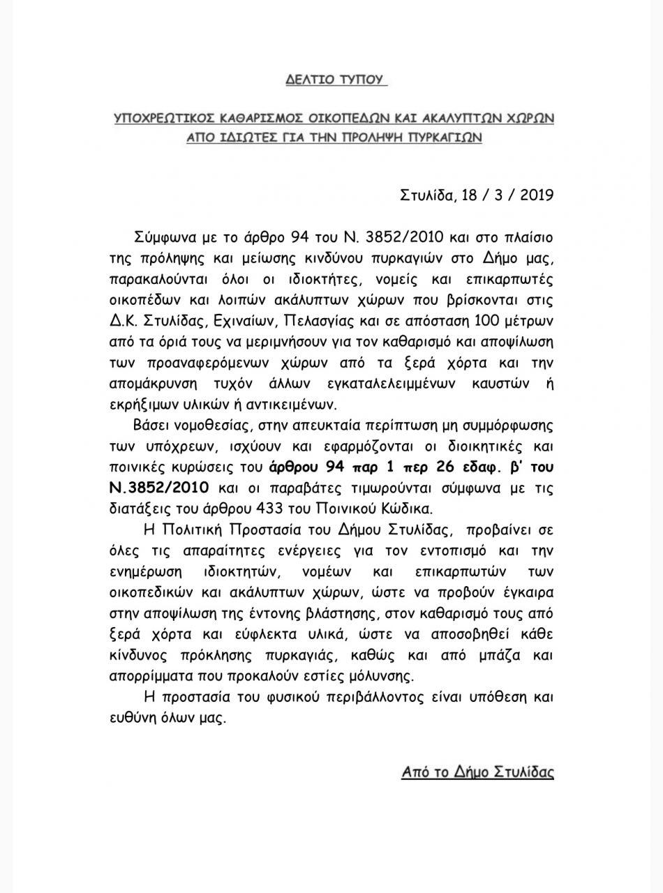 img 6279 2 ΣΤΥΛΙΔΑ ΠΥΡΚΑΓΙΑ ΔΗΜΟΣ ΣΤΥΛΙΔΑΣ ΑΠΟΨΙΛΩΣΗ *