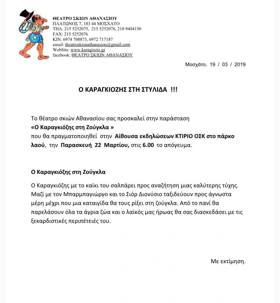 img 6358 1 ΣΤΥΛΙΔΑ ΠΑΙΔΙ ΚΑΡΑΓΚΙΟΖΗΣ ΘΕΑΤΡΟ