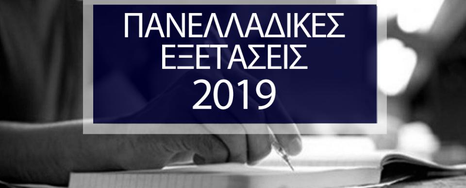 κεντρο-μαθηματικων-καλαματα-πανελληνιες-2019