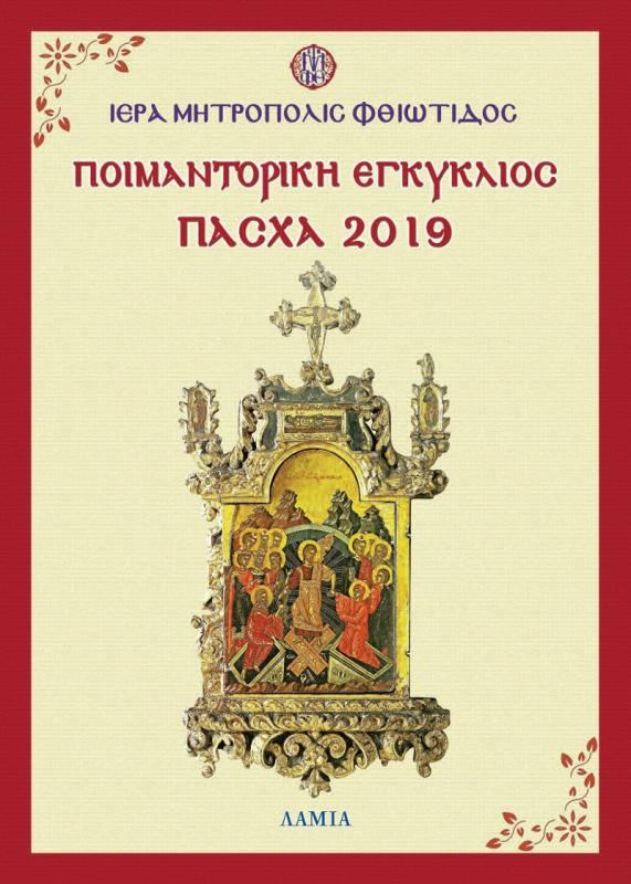 egkyklios_pasxa_2019_4sel-1