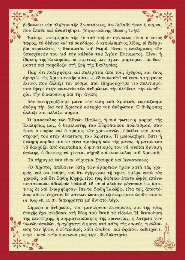 egkyklios pasxa 2019 4sel 3 617x864 ΠΑΣΧΑ 2019 ΜΗΤΡΟΠΟΛΙΤΗΣ ΦΘΙΩΤΙΔΑΣ ΝΙΚΟΛΑΟΣ ΙΕΡΑ ΜΗΤΡΟΠΟΛΗ ΦΘΙΩΤΙΔΑΣ
