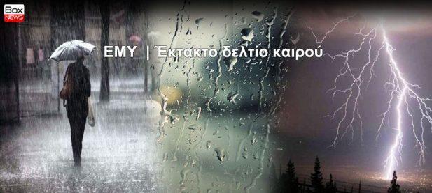 emy deltio kairoy 617x277 ΚΑΚΟΚΑΙΡΙΑ ΕΚΤΑΚΤΟ ΔΕΛΤΙΟ ΕΠΙΔΕΙΝΩΣΗΣ ΚΑΙΡΟΥ