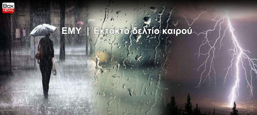 emy-deltio-kairoy