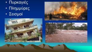 Φυσικές+Καταστροφές+Πυρκαγιές+Πλημμύρες+Σεισμοί