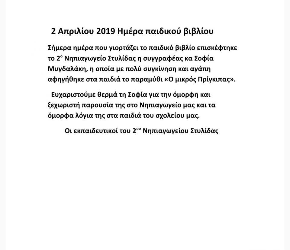 img 7053 ΣΤΥΛΙΔΑ ΠΑΙΔΙ ΒΙΒΛΙΟ 2ο ΝΗΠΙΑΓΩΓΕΙΟ ΣΤΥΛΙΔΑΣ