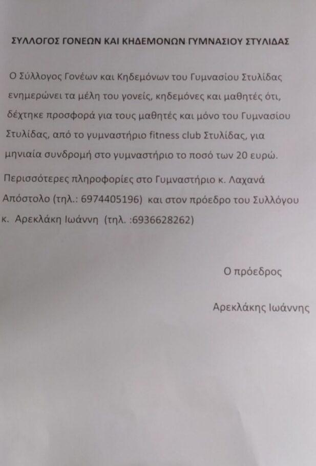 img 7061 617x911 ΣΤΥΛΙΔΑ ΓΥΜΝΑΣΙΟ ΣΤΥΛΙΔΑΣ *