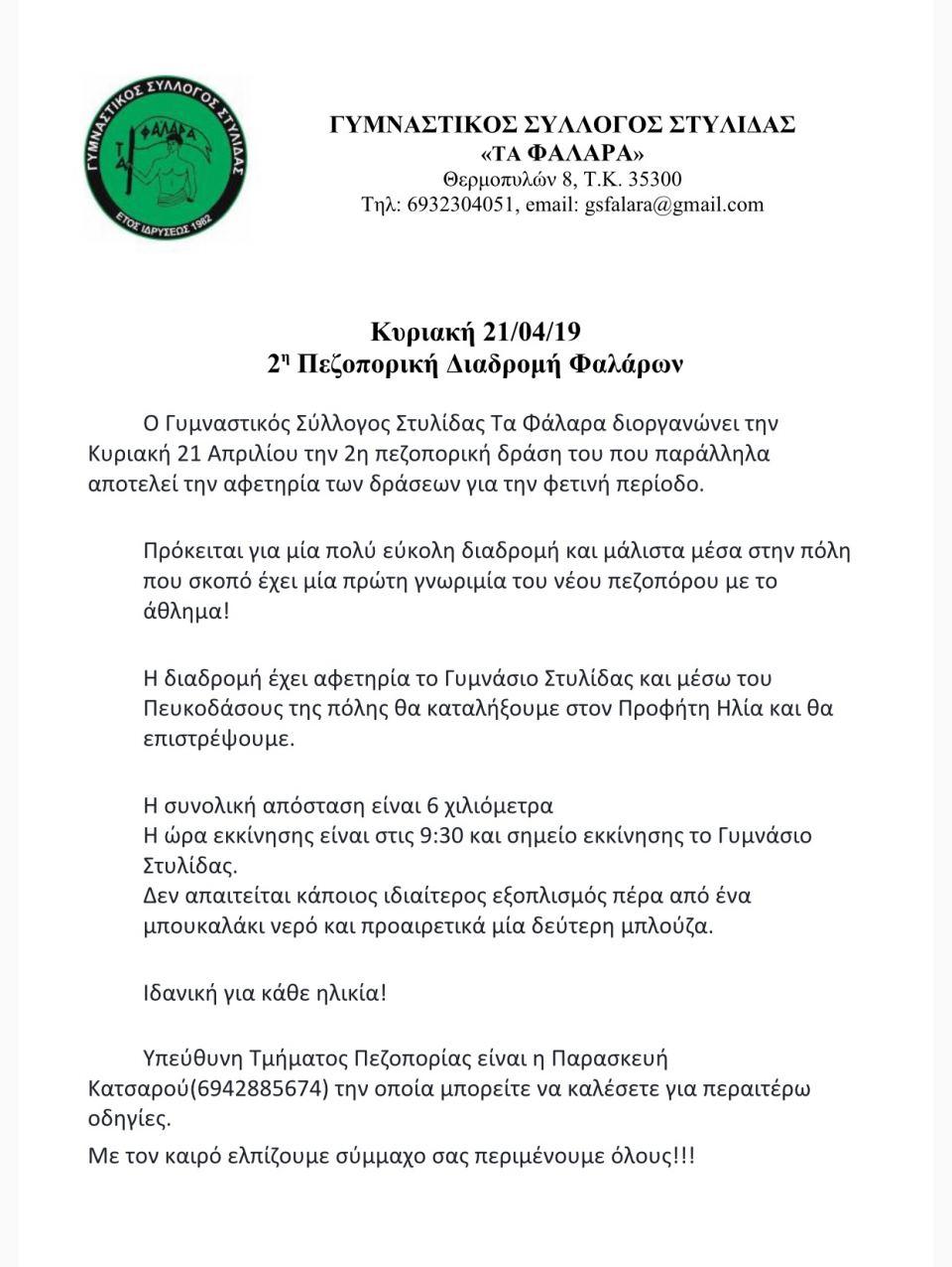 img 7763 ΤΑ ΦΑΛΑΡΑ ΣΤΥΛΙΔΑ ΠΕΖΟΠΟΡΙΑ