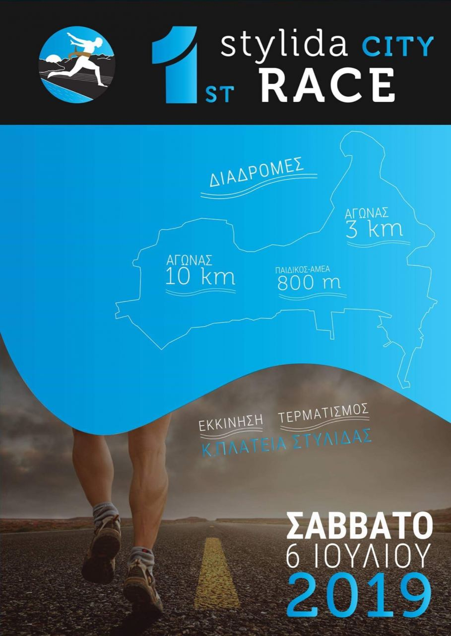 img 7794 ΤΑ ΦΑΛΑΡΑ ΣΤΥΛΙΔΑ 1st Stylida Race *