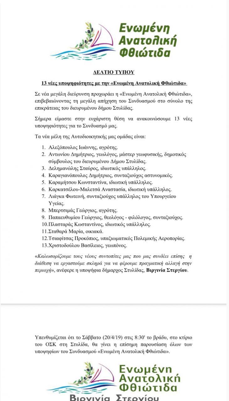 img 7812 ΣΤΥΛΙΔΑ ΕΝΩΜΕΝΗ ΑΝΑΤΟΛΙΚΗ ΦΘΙΩΤΙΔΑ ΔΗΜΟΣ ΣΤΥΛΙΔΑΣ ΒΙΡΓΙΝΙΑ ΣΤΕΡΓΙΟΥ ΑΥΤΟΔΙΟΙΚΗΤΙΚΕΣ ΕΚΛΟΓΕΣ 2019 !