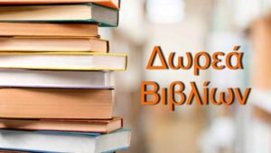 Donate-Your-Used-Books-900