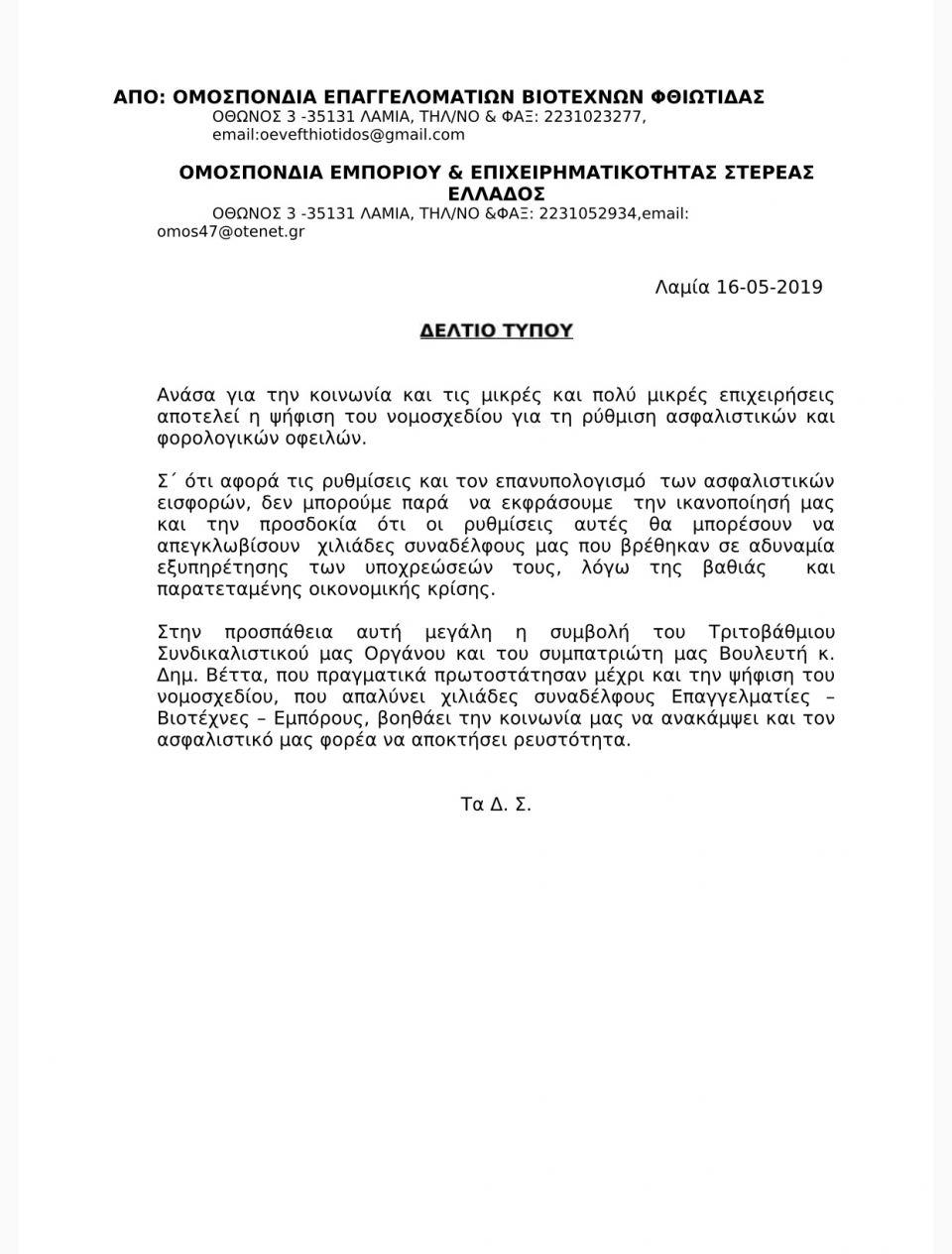 img 9235 1 ΦΘΙΩΤΙΔΑ ΟΑΕΕ ΔΗΜΗΤΡΗΣ ΒΕΤΤΑΣ