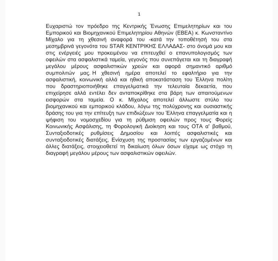 img 9236 ΦΘΙΩΤΙΔΑ ΟΑΕΕ ΔΗΜΗΤΡΗΣ ΒΕΤΤΑΣ
