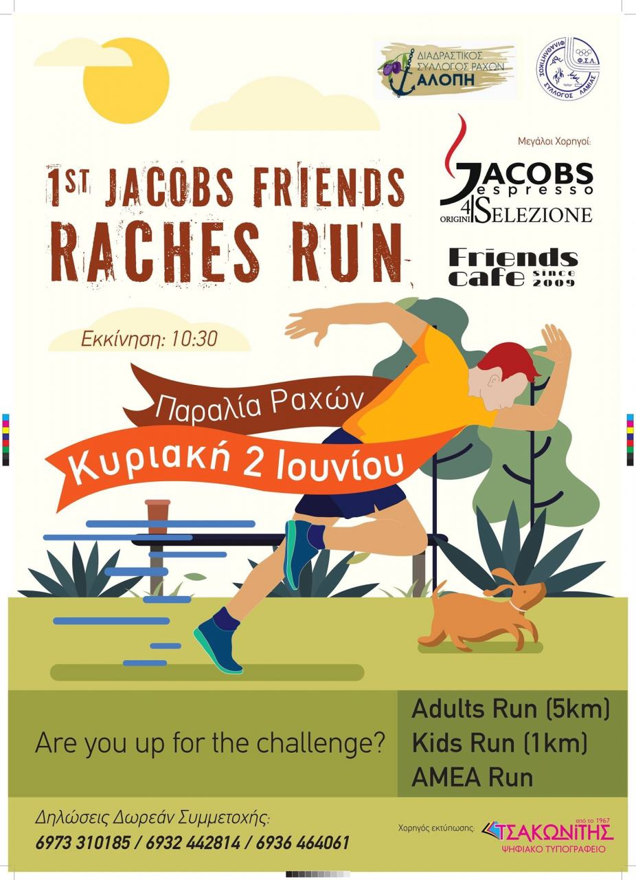 img 9359 ΡΑΧΕΣ ΑΛΟΠΗ 1st Jacobs Friends Raches Run *