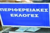 perifereiakes_ekloges_01-750×450