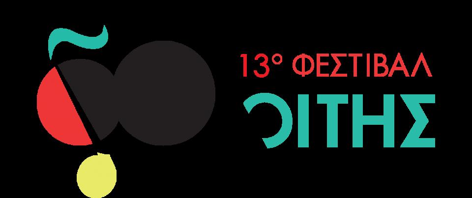 img 9587 ΧΩΡΑ ΦΕΣΤΙΒΑΛ ΟΙΤΗΣ ΛΕΛΕΪΚΑ ΥΠΑΤΗΣ ΕΛΕΝΗ ΒΙΤΑΛΗ