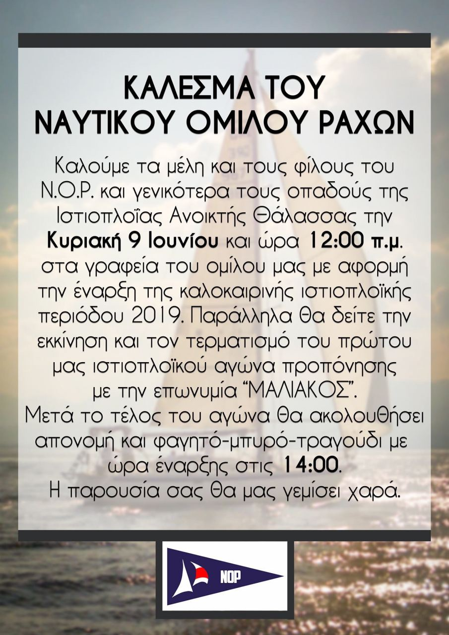 img 9590 ΡΑΧΕΣ ΝΑΥΤΙΚΟΣ ΟΜΙΛΟΣ ΡΑΧΩΝ