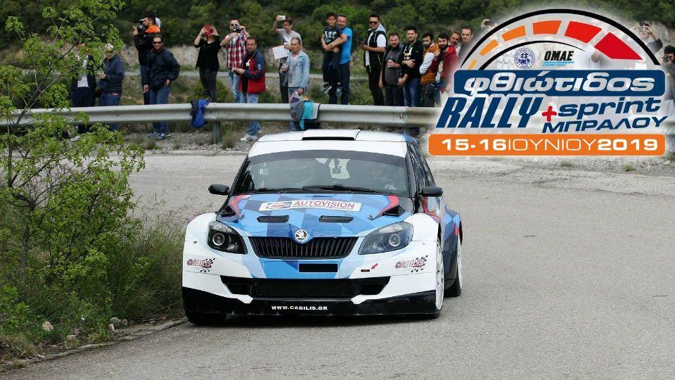 mpralos-rally-sprint-22519