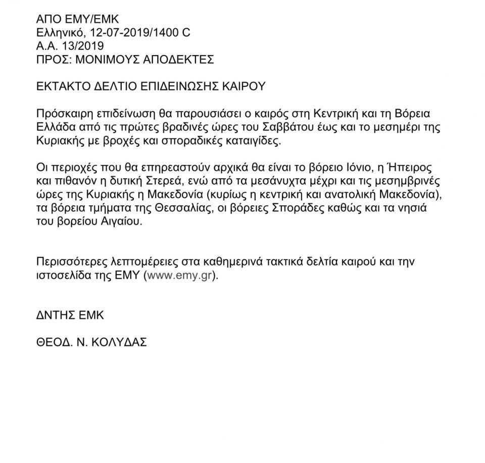img 1480 ΕΚΤΑΚΤΟ ΔΕΛΤΙΟ ΕΠΙΔΕΙΝΩΣΗΣ ΚΑΙΡΟΥ