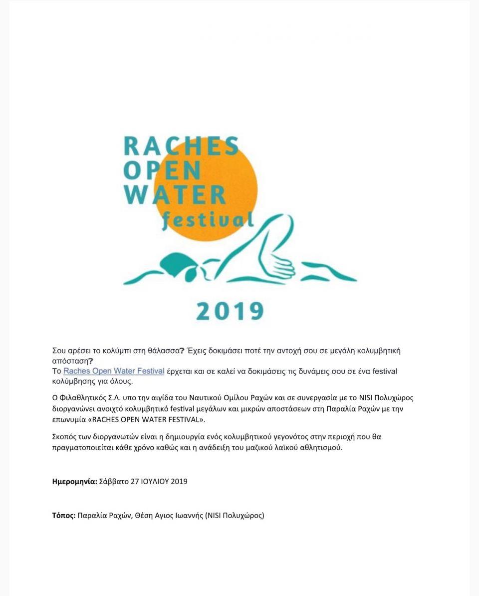 img 1607 2 ΡΑΧΕΣ ΑΧΙΝΟΣ Raches Open Water Festival