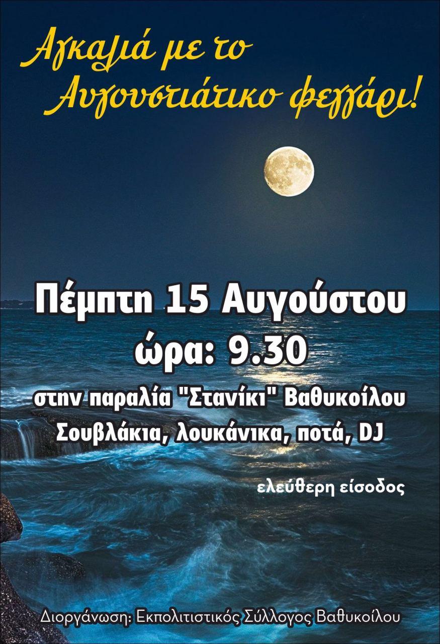 img 2231 1 ΠΑΝΣΕΛΗΝΟΣ ΔΕΚΑΠΕΝΤΑΥΓΟΥΣΤΟΣ ΒΑΘΥΚΟΙΛΟ