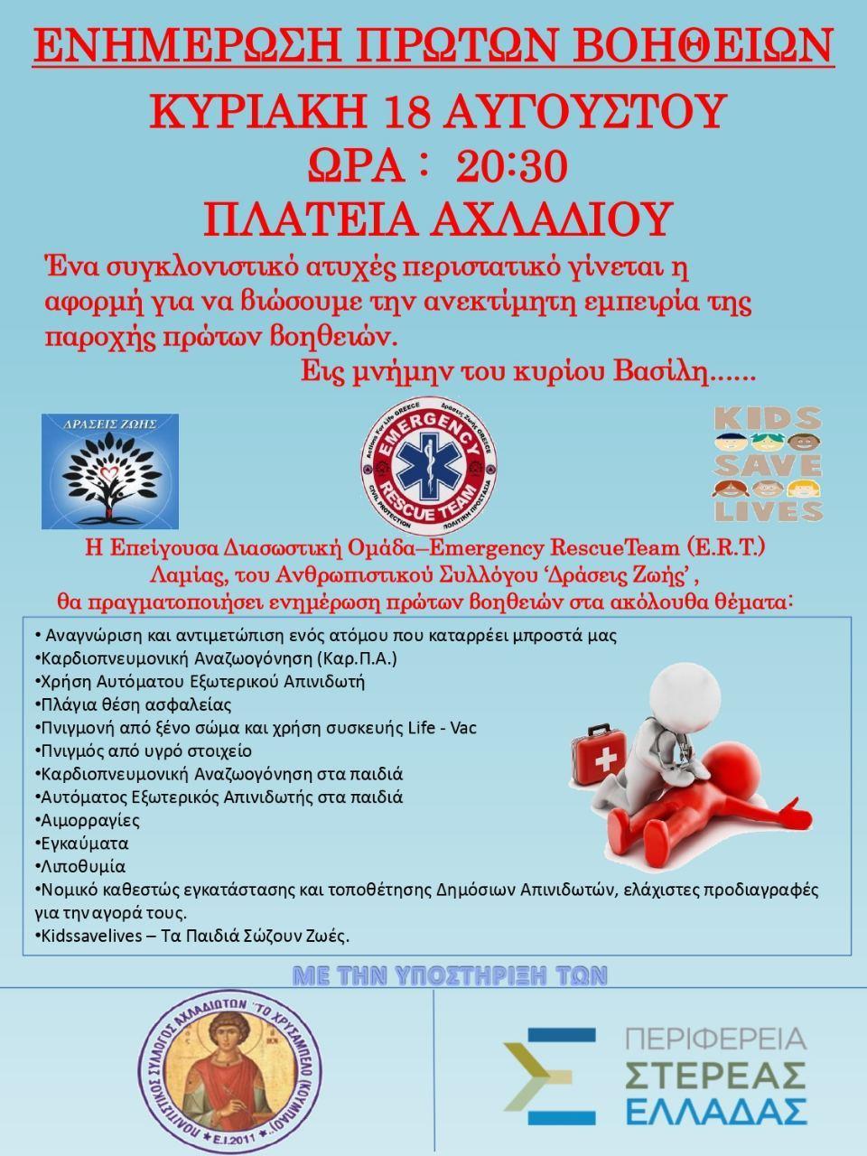 ΠΡΩΤΕΣ-ΒΟΗΘΕΙΕΣ_page-0001