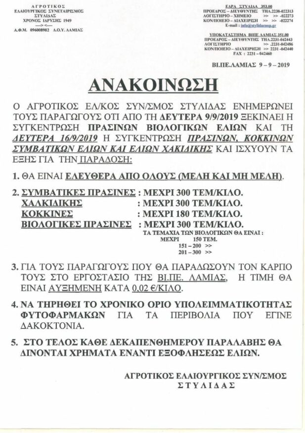 anakoinwsi enar3is 2019 617x876 ΣΤΥΛΙΔΑ ΕΛΙΑ ΕΛΑΙΟΠΑΡΑΓΩΓΟΙ Α.Ε.Σ. ΣΤΥΛΙΔΑΣ