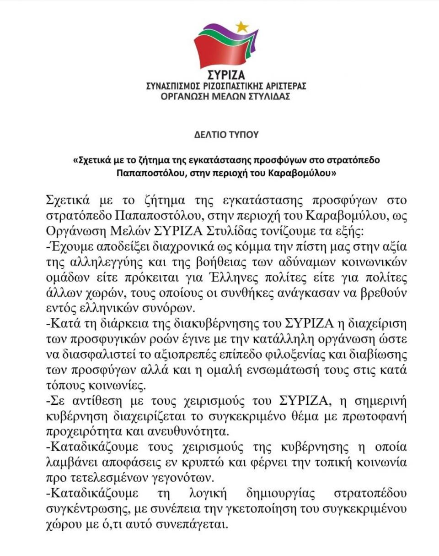 img 3005 ΣΥΡΙΖΑ ΠΡΟΣΦΥΓΕΣ ΚΑΡΑΒΟΜΥΛΟΣ