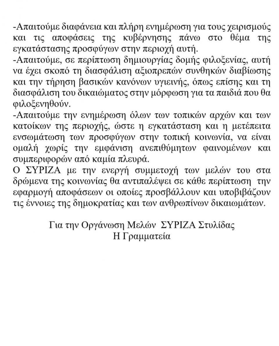 img 3006 ΣΥΡΙΖΑ ΠΡΟΣΦΥΓΕΣ ΚΑΡΑΒΟΜΥΛΟΣ