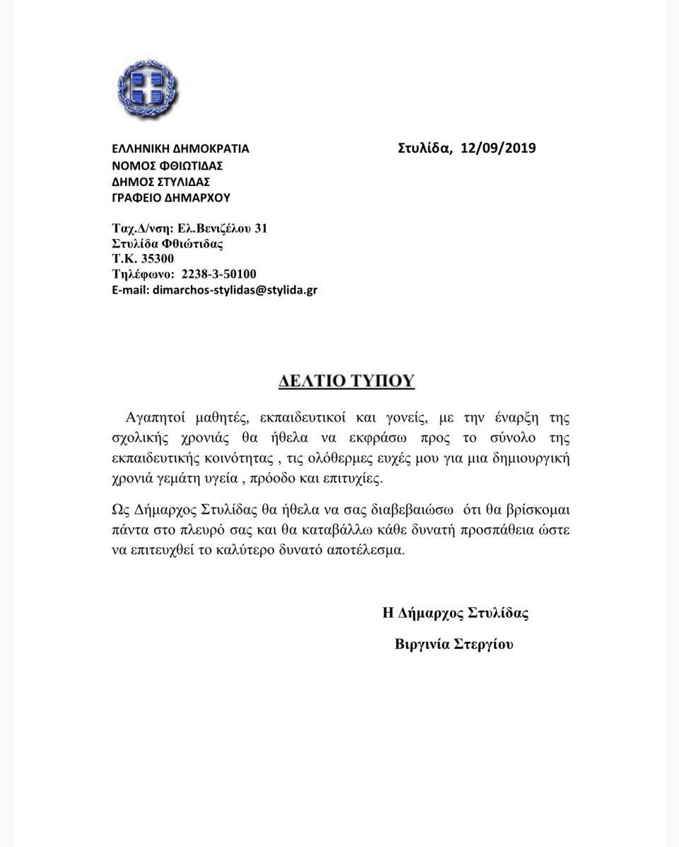 img 3070 ΣΧΟΛΕΙΑ ΔΗΜΟΥ ΣΤΥΛΙΔΑΣ ΕΝΑΡΞΗ ΣΧΟΛΙΚΗΣ ΧΡΟΝΙΑΣ ΔΗΜΟΣ ΣΤΥΛΙΔΑΣ ΒΙΡΓΙΝΙΑ ΣΤΕΡΓΙΟΥ