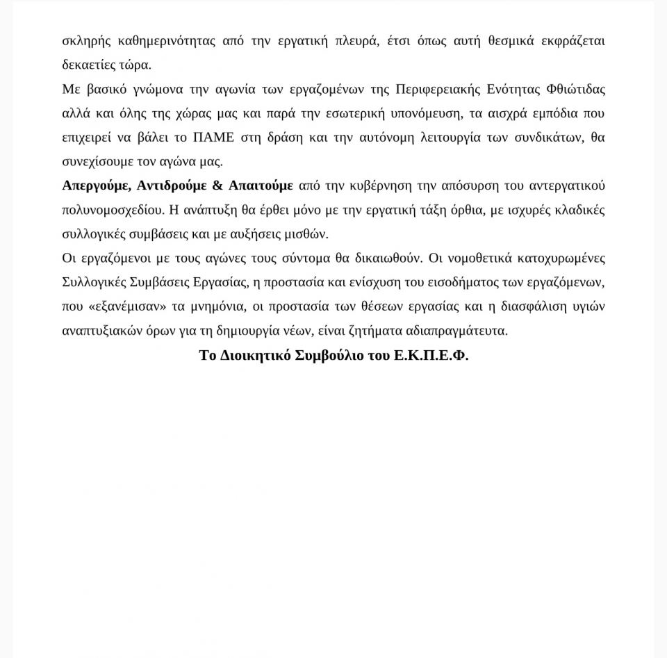 img 3326 ΑΠΕΡΓΙΑ