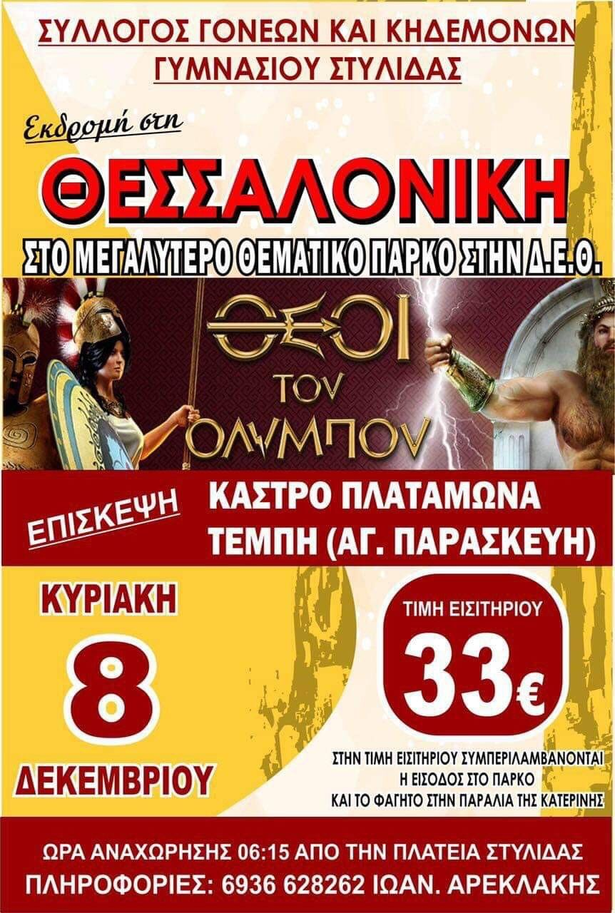 img 4901 ΣΤΥΛΙΔΑ ΕΚΔΡΟΜΗ ΓΥΜΝΑΣΙΟ ΣΤΥΛΙΔΑΣ