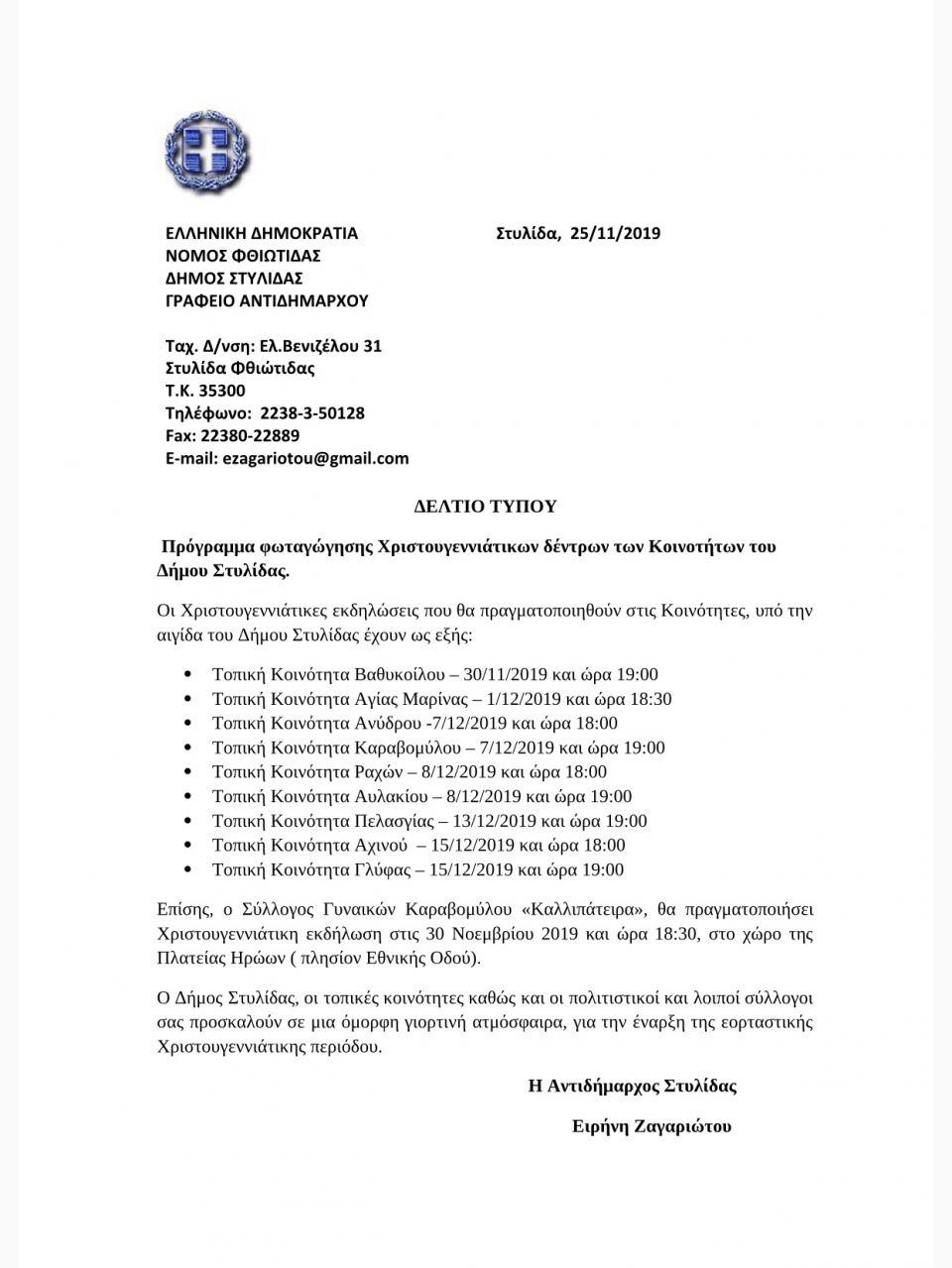 img 5255 ΧΡΙΣΤΟΥΓΕΝΝΑ 2019 ΔΗΜΟΣ ΣΤΥΛΙΔΑΣ ΑΝΑΜΜΑ ΧΡΙΣΤΟΥΓΕΝΝΙΑΤΙΚΟΥ ΔΕΝΤΡΟΥ
