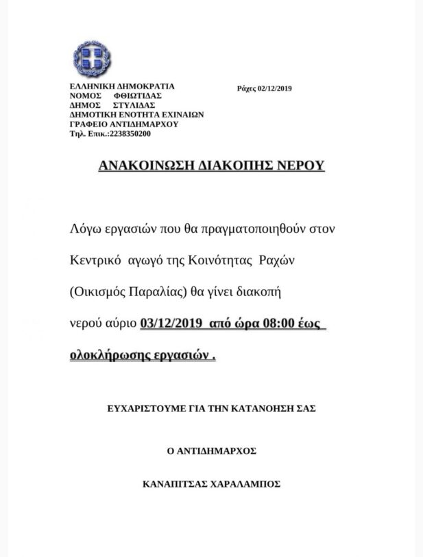 img 5416 617x811 ΡΑΧΕΣ ΔΙΑΚΟΠΗ ΝΕΡΟΥ ΔΗΜΟΣ ΣΤΥΛΙΔΑΣ