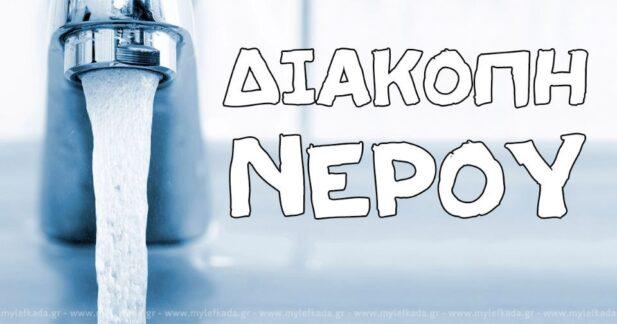 nero-diakopi-nerou-water-