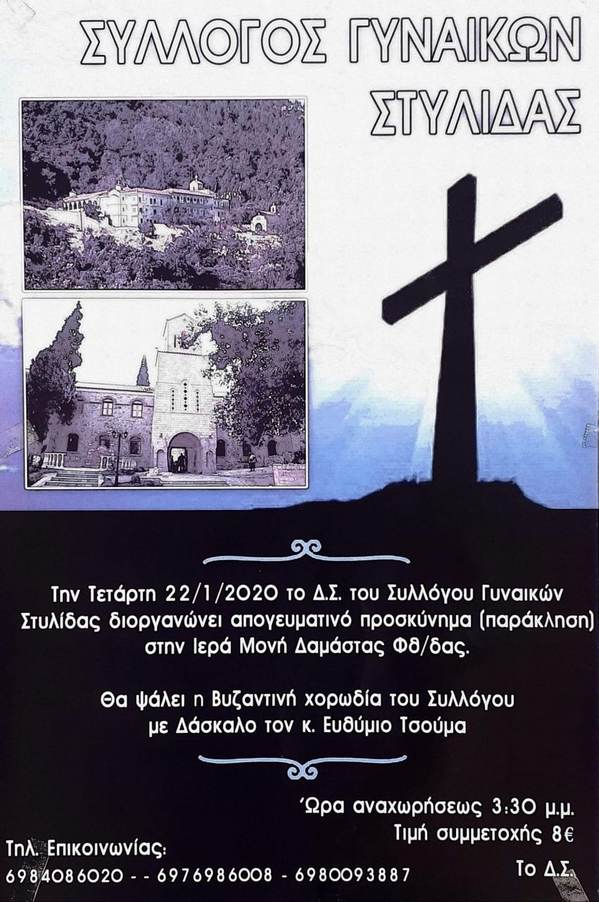img 7044 ΣΥΛΛΟΓΟΣ ΓΥΝΑΙΚΩΝ ΣΤΥΛΙΔΑΣ ΣΤΥΛΙΔΑ