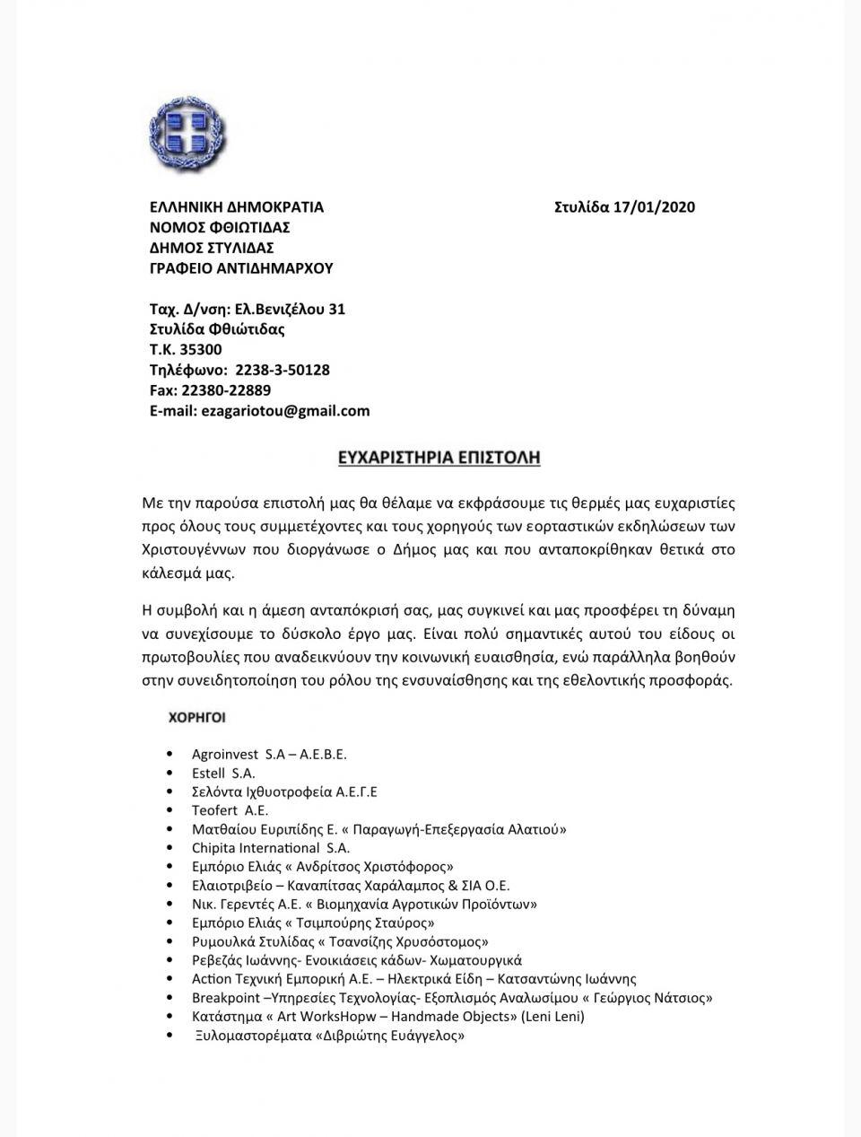 img 7086 ΧΡΙΣΤΟΥΓΕΝΝΑ 2019 ΣΤΥΛΙΔΑ ΕΥΧΑΡΙΣΤΗΡΙΑ ΕΠΙΣΤΟΛΗ ΔΗΜΟΣ ΣΤΥΛΙΔΑΣ