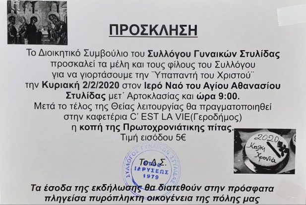 img 7465 617x413 ΥΠΑΠΑΝΤΗ ΤΟΥ ΧΡΙΣΤΟΥ ΣΥΛΛΟΓΟΣ ΓΥΝΑΙΚΩΝ ΣΤΥΛΙΔΑΣ ΣΤΥΛΙΔΑ ΚΟΠΗ ΠΡΩΤΟΧΡΟΝΙΑΤΙΚΗΣ ΠΙΤΑΣ