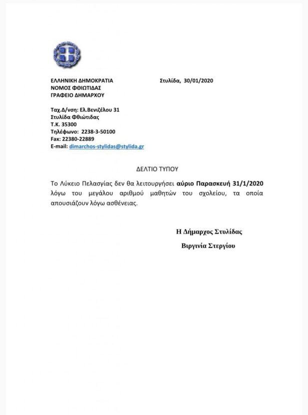 img 7580 617x832 ΠΕΛΑΣΓΙΑ ΛΥΚΕΙΟ ΠΕΛΑΣΓΙΑΣ