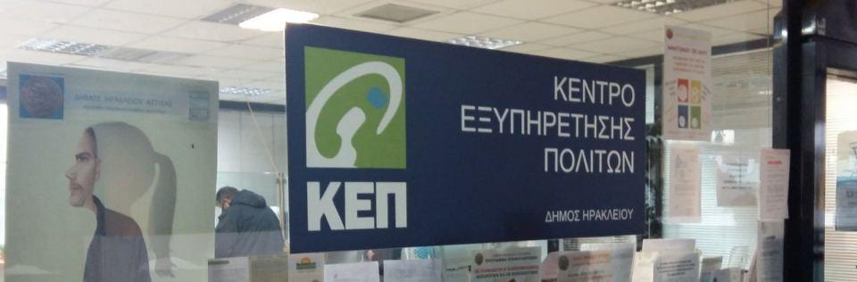 ΚΕΠ banner