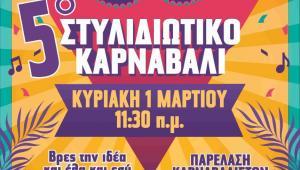 ΚΑΡΝΑΒΑΛΙ ΣΤΥΛΙΔΑ AFISA EKTY