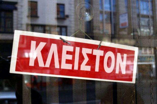 closed kleiston 696x464 1 617x411 ΥΠΟΥΡΓΕΙΟ ΠΡΟΣΤΑΣΙΑΣ ΤΟΥ ΠΟΛΙΤΗ ΚΟΡΟΝΟΪΟΣ