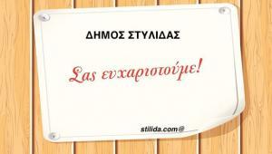 efharisto-1
