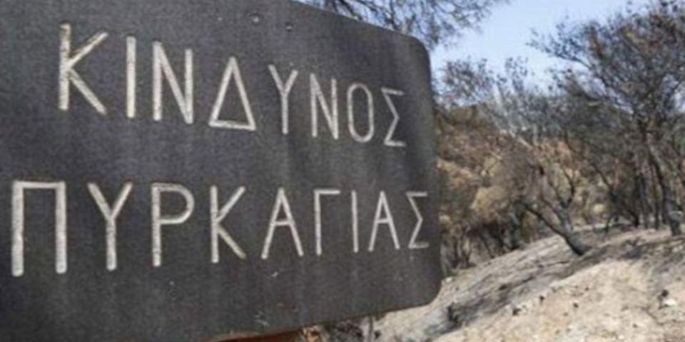 kindinos-pirkagias-κίνδυνος-πυρκαγιάς