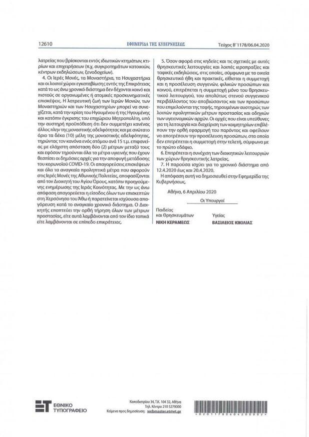 8 617x872 ΠΑΣΧΑ 2020 ΜΗΤΡΟΠΟΛΙΤΗΣ ΦΘΙΩΤΙΔΑΣ ΣΥΜΕΩΝ ΚΟΡΟΝΟΪΟΣ