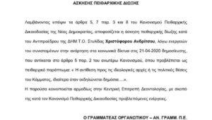 apofasi-askisis-pei8arxikis-diw3is_page-0001