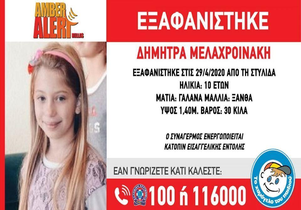 dhmhtra_melaxroinakh